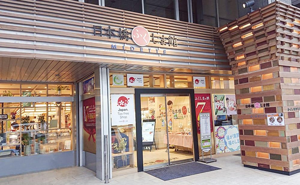 館 日本橋 ふくしま 『福島の日本酒飲み比べ』by ツイストマン